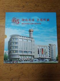 新乡市百货大楼65周年纪念珍藏册邮票册