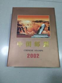 中国邮票2002年册 中国邮票