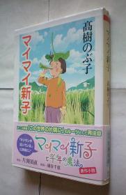 マイマイ新子 (ちくま文库) 日文原版书