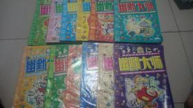 幽默大师(2008年1-12)共12册