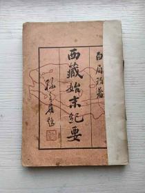 珍贵的民国十九年《西藏始末纪要》