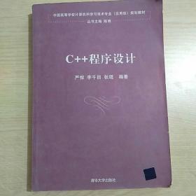 中国高等学校计算机科学与技术专业规划教材:C++程序设计(应用型)