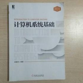 计算机系统基础:计算机类专业系统能力培养系列教材