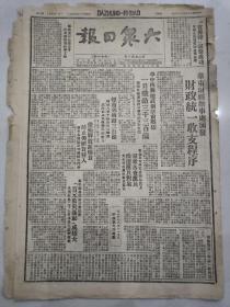 大众日报1948年2月23日(布告:山东省进出口税率表及内地税率表)喜欢私聊
