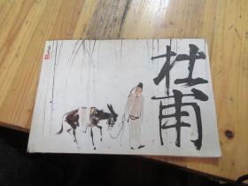 杜甫(连环画),