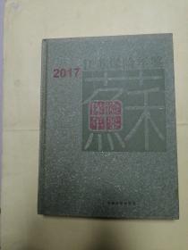 江苏保险年鉴(2017)