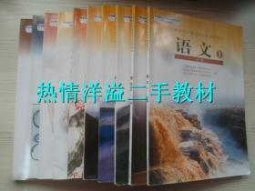 高中语文教材全套10本