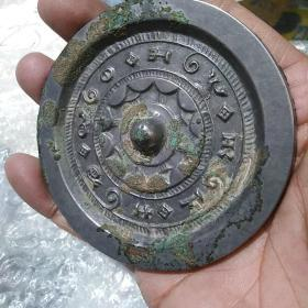 汉代铜镜,包真包老,品相如图,永远保真,售出不退。