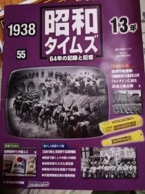 昭和时期一64年的记录及回忆