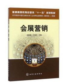 上海自考教材 03872 3872会展营销 杨顺勇 丁萍萍 2016年版 化学工业出版社