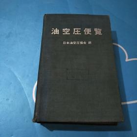 油空压便览 (油压与气动手册)