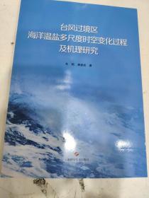 台风过境区海洋温盐多尺度时空变化过程及机理研究