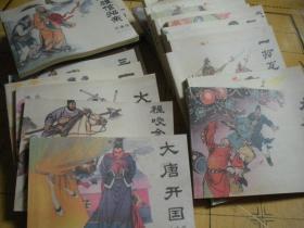 兴唐传 连环画