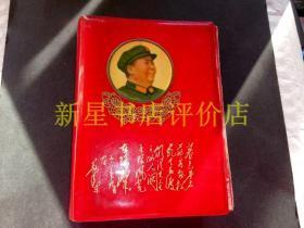 文革红宝书--------封面毛彩像,手书《毛主席诗词》!(内有28张毛像,8张风景,1968年初版一印,南京大学中文系革命委员会)先见描述!
