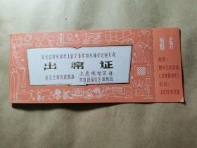 上海市南市区财贸青年1979年技术操作比赛大会出席证(含副券)