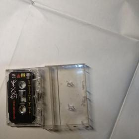 磁带:黑豹