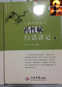 小郎中学医记.药性赋白话讲记4  (绝版珍藏)