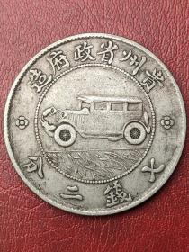 低价秒杀老银元 中华民国十七年贵州银币汽车币