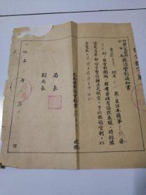 撤消管制通知书,建国初。