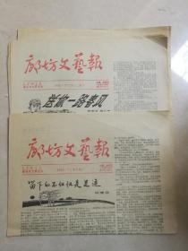 廊坊文艺报2张