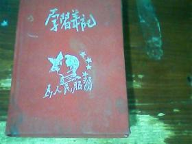 50年代老笔记本 学习笔记 为人民服务