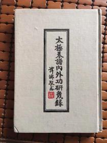 原版珍藏--太极拳谱内外功研几录(精装)
