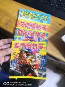 泰罗 +艾斯+雷欧+【奥特曼大全】 4本    4D