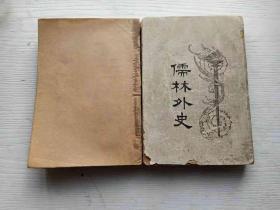 网上最早民国九年印古典名蓍《儒林外史》上下两册全。(放C中)