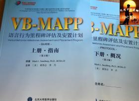 VB-MAPP语言行为里程碑评估及安置计划(第2版)(上下册)