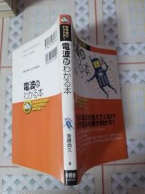 日文原版《 なるほどナットク! 电波 わかる本》E架1层