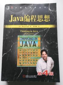 正版现货《Java编程思想》(第4版)2016年第41印 库存书