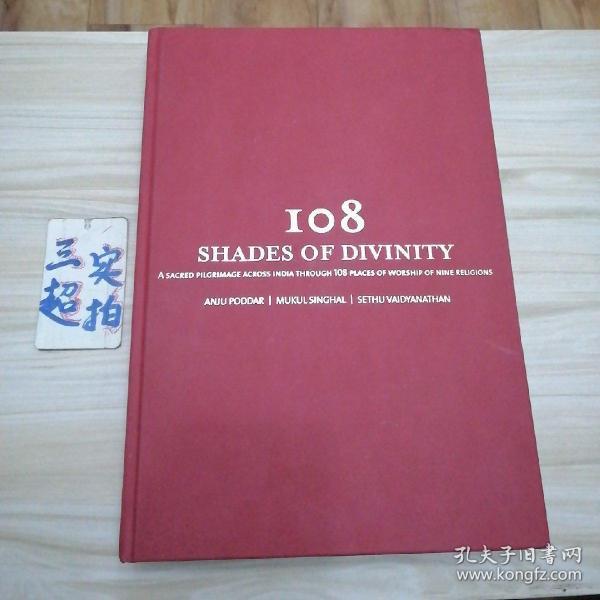 I08 SHADES OF DIVINITY神性的阴影—穿越印度108个宗教圣地圣朝之旅