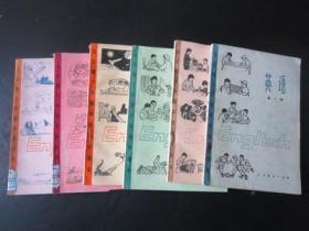 70年代老课本:老版初中英语课本 全日制十年制学校初中课本  英语(试用本)全套6本  【78-80年,未翻阅】