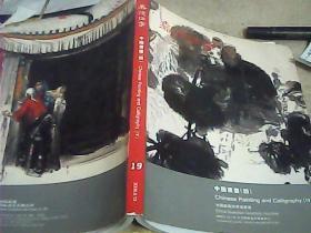 嘉德四季【中国书画四】