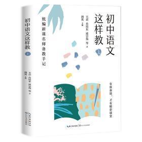 初中语文这样教(上)--统编新课名师备教手记