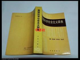 简明科学社会主义辞典
