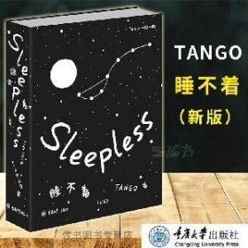 睡不着:Tango一日一画