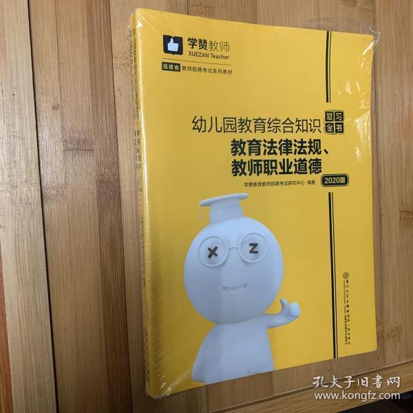 幼儿园教育综合知识复习全书(2020年)/福建省教师招聘考试系列教材
