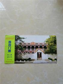 孙中山故居纪念馆参观邮资门票