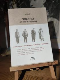 """""""边缘人""""纪事"""