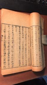 客窗闲话( 存卷五、卷六,一册。清光绪元年(1875) 刻本)