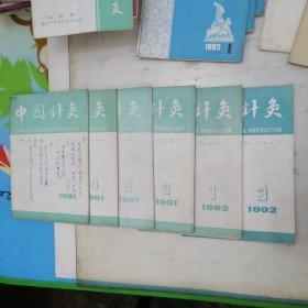 中国针灸 6本合售(1991年第1 4 5 6期,1992第1 3)
