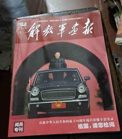 解放军画报2019年第十期(庆祝中华人民共和国成立70周年阅兵专刊)