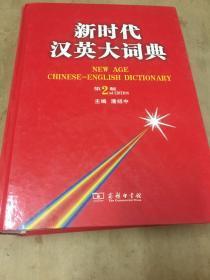 新时代汉英大词典(第2版)