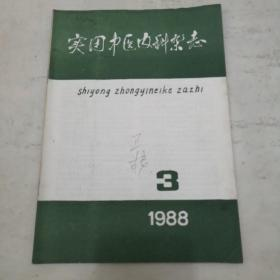 实用中医内科杂志1988第3期 季刊