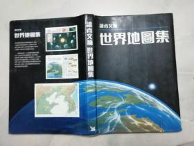 读者文摘:世界地图集(中文版)8开精装