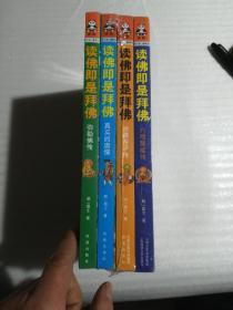 读佛即是拜佛 (全4册):真实的唐僧、弥勒佛传、六祖慧能传、地藏菩萨传