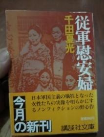 从军慰安妇(日文原版)