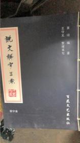 """说文解字三索(全14册还有一本""""检字表""""共15册)(132架)"""