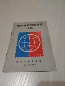 《广州首届邮票展览目录》